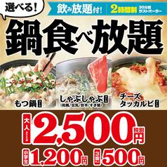 魚民 青山駅前店のコース写真