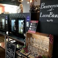 毎日12種類のワインが楽しめるワインサーバー設置あり◎