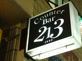 counter bar 213 koutarou