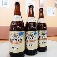横浜工場限定醸造★