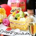 ★誕生日・記念日・各種お祝いに★プレート付きホールケーキまたは特大BIGピッチャーパフェ&花束付き!飲み放題コース3500円がございます!主役も大喜び間違いなしのサプライズをぜひ!