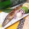 【季節のアラカルト一例】秋刀魚の塩焼き 580円 ※内容は仕入れによって変わる場合がございます