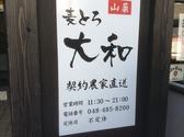 麦とろ 大和 志木店の雰囲気2