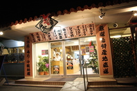 石垣島を味わうなら『どてっぺん』
