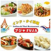 インド・タイ料理 PUJA 大阪のグルメ