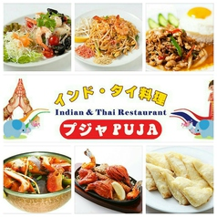 インド・タイ料理 PUJAの写真