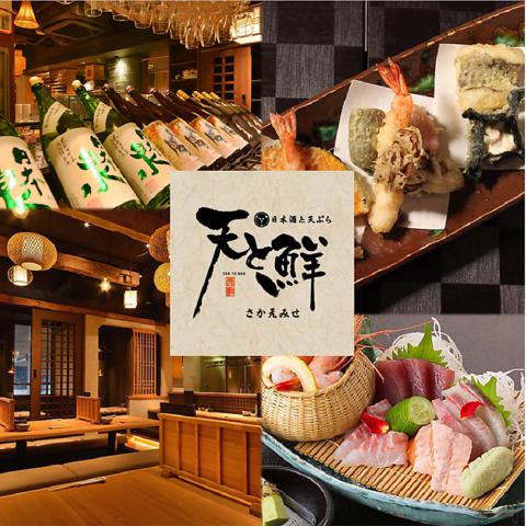 天ぷらと鮮魚、日本酒とワインを味わう!おまかせコース『おとな式晩御飯』のお店