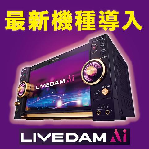 最新機種DAMAI導入♪音声で反応する新しいカラオケ!ぜひご利用くださいませ!!