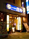 個室 居酒屋 庄や 鹿児島中央駅前店の画像