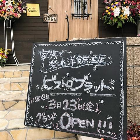 「家族で楽しむ洋食居酒屋」が武蔵浦和に3月23日にニューオープン!