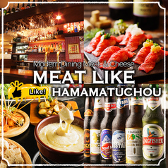 MEAT LIKE ミートライク 浜松町店特集写真1