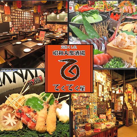 昭和レトロな雰囲気で自慢の串揚げと市場直送お刺身が楽しめる!