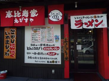 恵比寿家 玉串店の雰囲気1