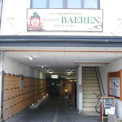 ビアパブベアレン 材木町の写真