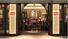 煌蘭 横浜店の写真
