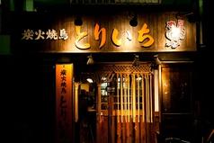 炭火焼鳥 とりいち北品川店の画像