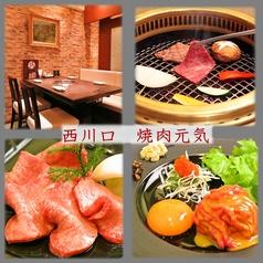 西川口 焼肉 元気 別邸の写真