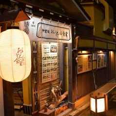 神楽坂おいしんぼ食堂の写真