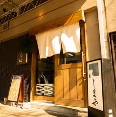 和らぎ亭 しまや 別邸 東大通り店の写真