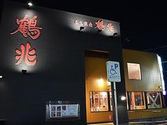 炭火焼肉 鶴兆 美原店の写真