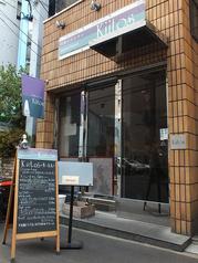 洋食レストラン Kiitos キートスの写真