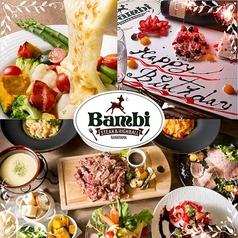 Bambi バンビ 金山店の写真