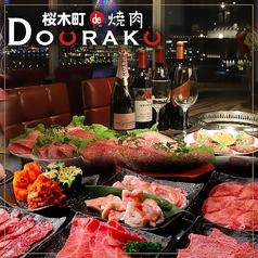 桜木町de焼肉DOURAKU
