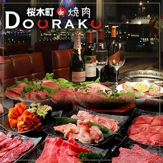 桜木町de焼肉DOURAKUの写真