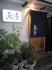 魚亭の写真