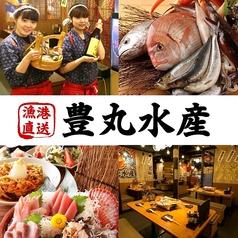 豊丸水産 南草津駅前店の写真