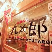 九州屋台 九太郎 つくば店の雰囲気2
