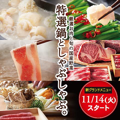 """""""温野菜 アクロスプラザ三芳店"""""""