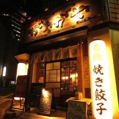 がやがや 広島 中町店