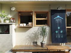 茶翠縁 JapaneseTeaStandの写真