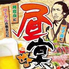 酒友龍馬 梅田東通り店のコース写真
