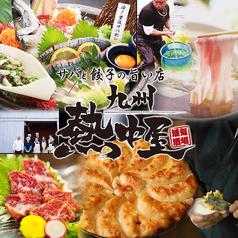 九州 熱中屋 大森LIVE2号店の写真