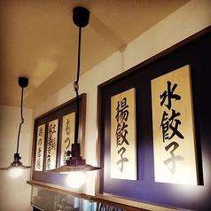 餃子食堂マルケン 仙台泉中央店の特集写真