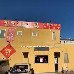 華夏料理 福の写真