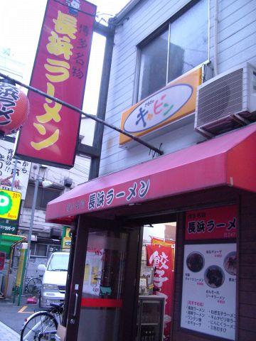 長浜ラーメン 流川店
