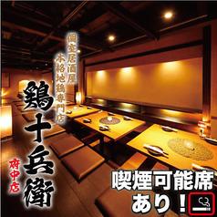 個室居酒屋 鶏十兵衛 府中店の写真