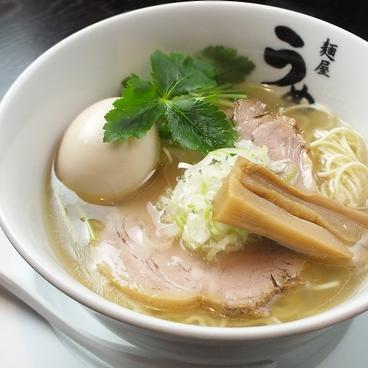 麺屋うめはらのおすすめ料理1