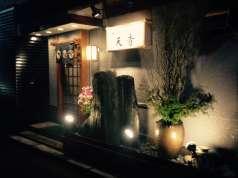 天ぷら 天秀 新宿の特集写真