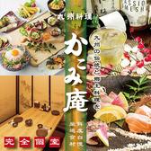 九州料理 かこみ庵 かこみあん 博多駅博多口店の写真