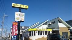 台湾料理 百楽の写真