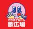 歌広場 上野店のロゴ