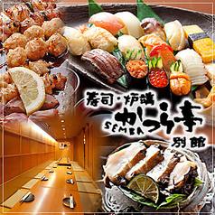 かつら亭 別館 心斎橋のコース写真