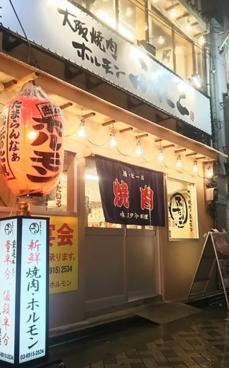 大阪焼肉・ホルモン ふたご 池袋店の雰囲気1