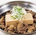 料理メニュー写真◆近江牛すじ煮込み