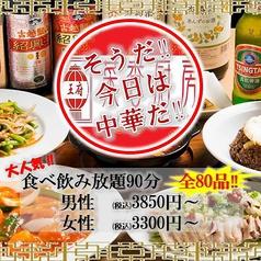 中華居酒屋 菜香厨房 小松店の写真