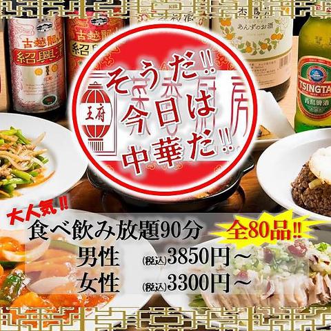 中華居酒屋 菜香厨房 小松店